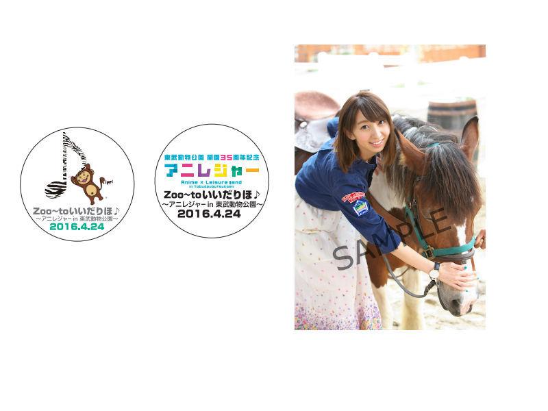 【完売セット】大判写真とオリジナル缶バッチセット