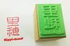 オリジナル箱入り筆ペン&スタンプセット