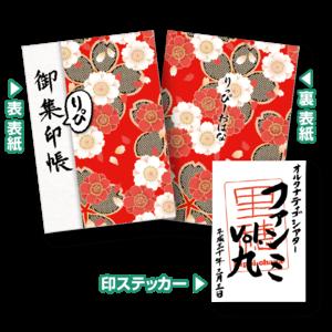 オリジナル御集印帳+印ステッカー(特典)