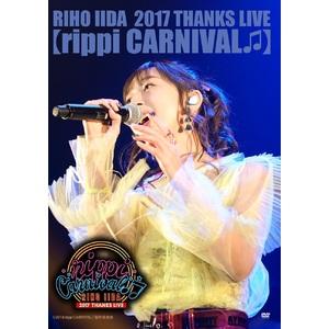 【特典付き】LIVE DVD「RIHO IIDA 2017 THANKS LIVE 【rippi CARNIVAL♫】」