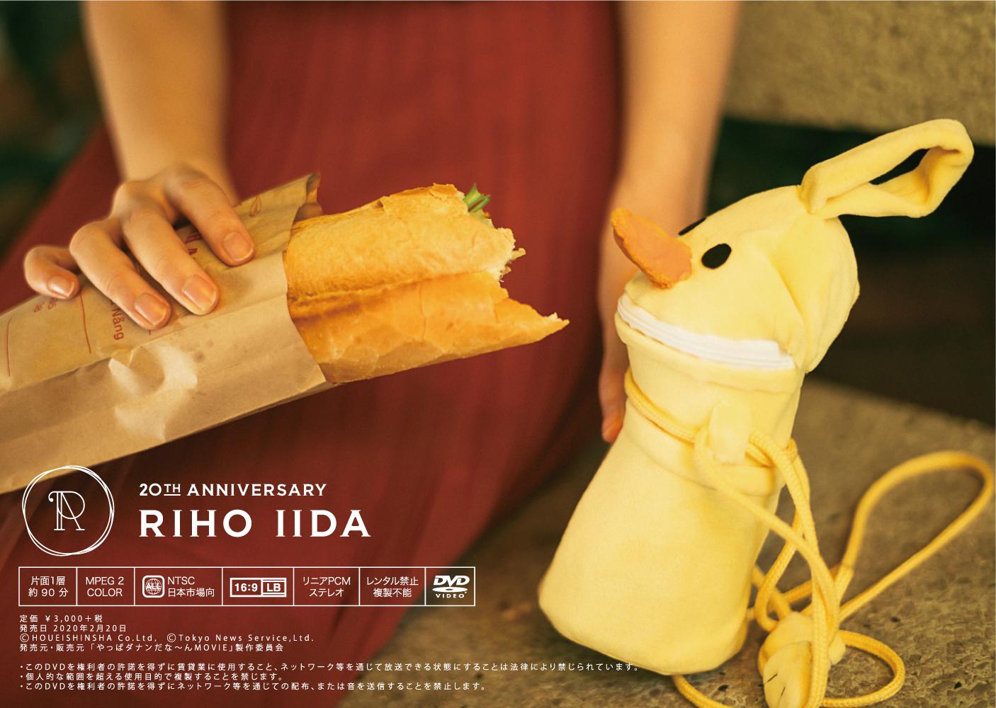 飯田里穂 20th Anniversary PHOTOBOOK「永遠と一瞬」  ~メイキング映像完全版DVD「やっぱダナンだな~んMOVIE」~