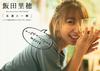 【数量限定 追加販売】飯田里穂 20th Anniversary PHOTOBOOK「永遠と一瞬」  ~メイキング映像完全版DVD「やっぱダナンだな~んMOVIE」~