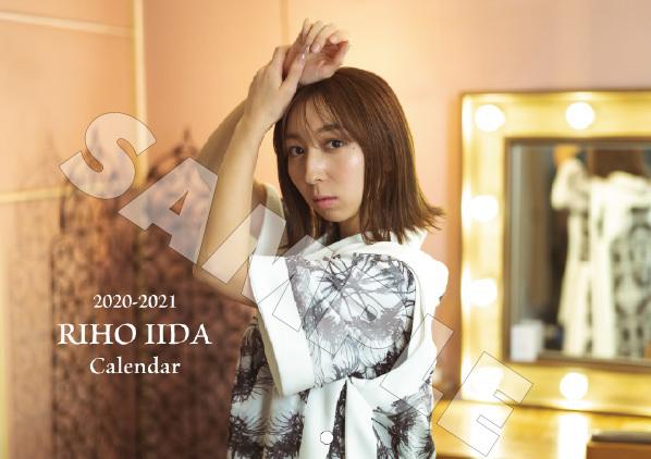 飯田里穂Calendar2020 壁掛ver.