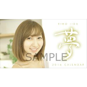 飯田里穂2016卓上カレンダー