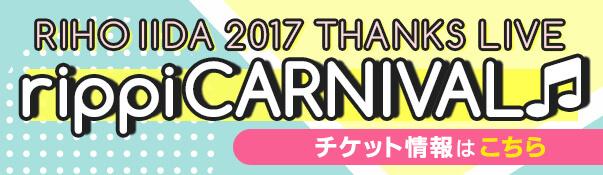 Banner20171023_bnr