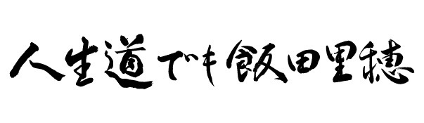 人生道でも飯田里穂