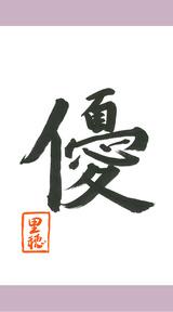 習字Wallpaper vol.1