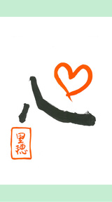 習字Wallpaper vol.2